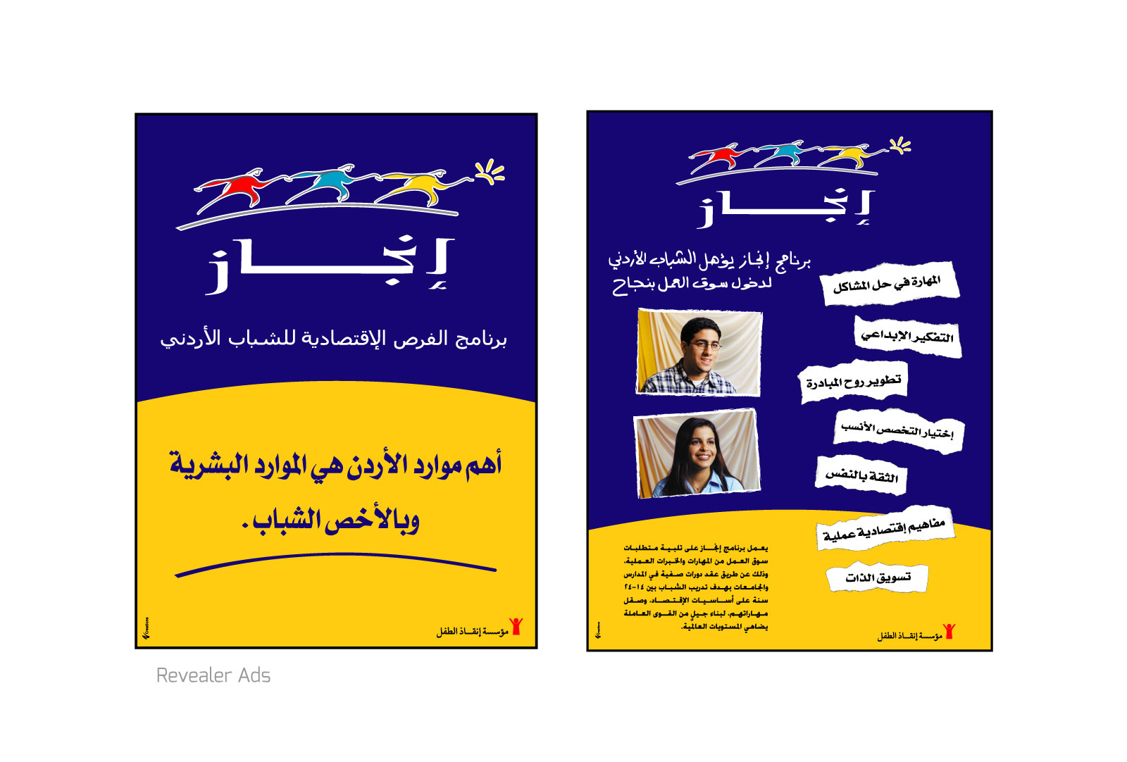 INJAZ Launch Ad Campaign Revealer Ads designed by Creations