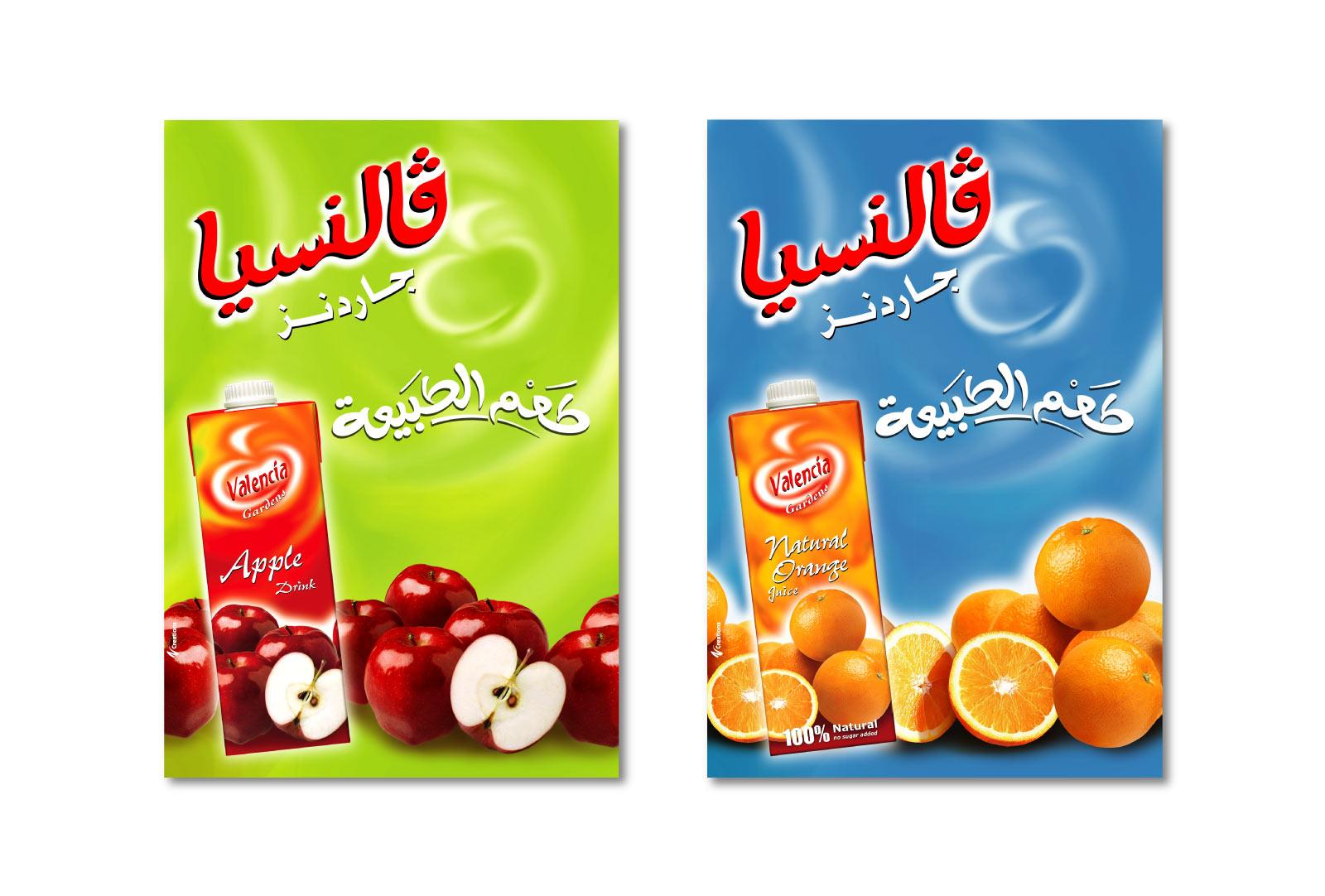 Hammoudeh-Valencia-Gardens-Juice-Ads
