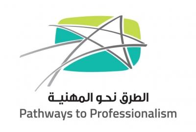 Pathway to Professionalism Logo