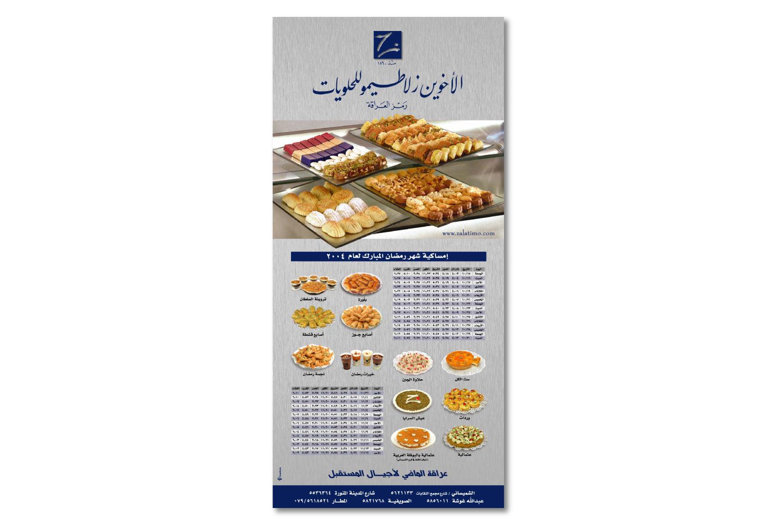 Zalatimo Imsakiyyet Ramadan 2004design